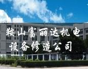 优发国际娱乐网址富丽达机电设备修造公司