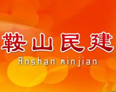 中国民主建国会优发国际娱乐网址市委员会
