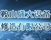 优发国际娱乐网址盛大设备修造有限公司