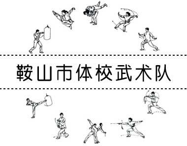 优发国际娱乐网址市永万武术馆
