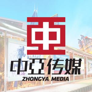 辽宁千山中亚传媒有限公司