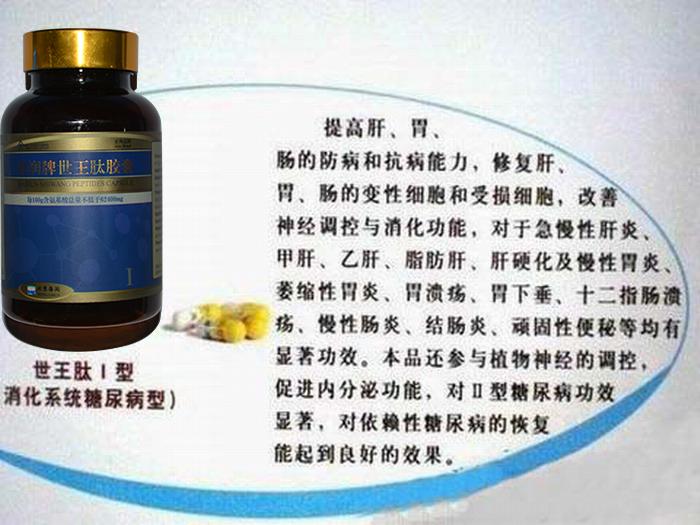 世王肽I型-消化系统糖尿病型