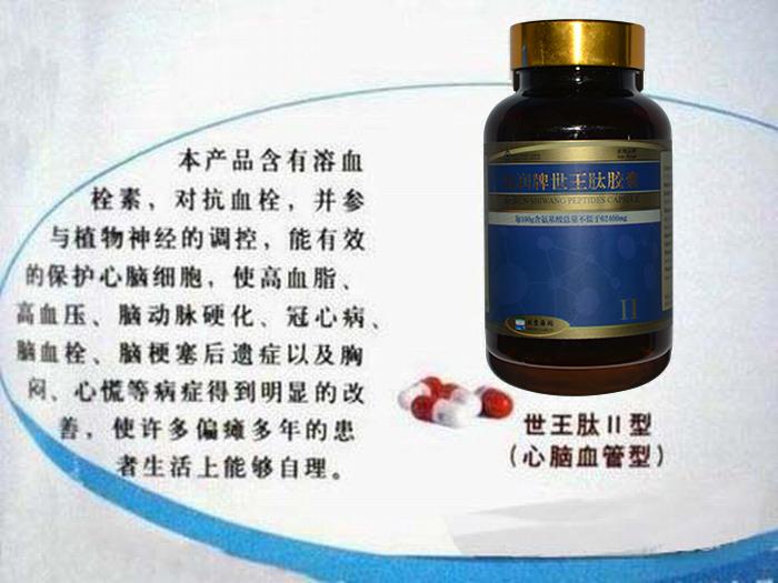 世王肽II型—心脑血管型