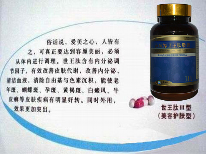世王肽III型—美容型