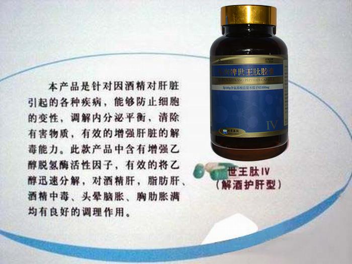 世王肽IV型—解酒护肝型