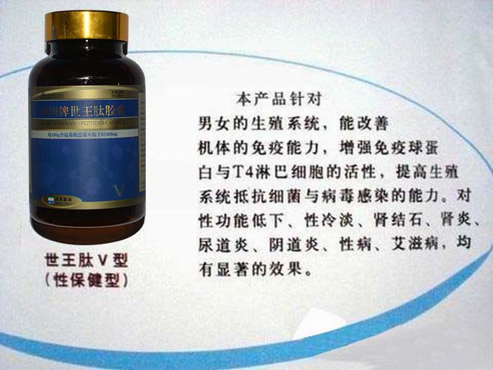 世王肽V型—性保健型