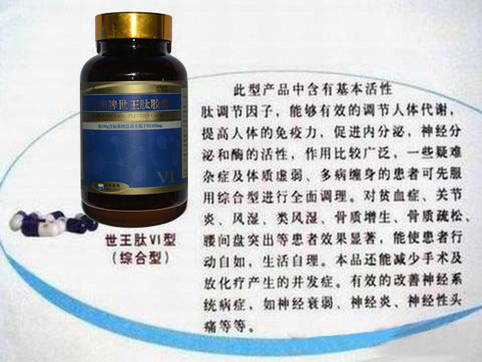 世王肽VI型(综合型)