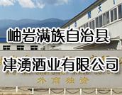 岫岩满族自治县津湧酒业有限公司