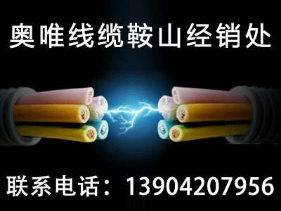 天津北达线缆辽宁地区总代理