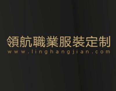 优发国际娱乐网址领航舰服装有限公司