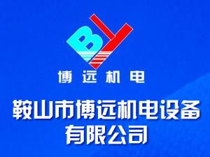 优发国际娱乐网址市博远机电设备有限公司