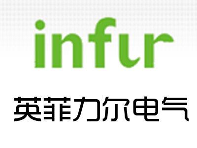 辽宁英菲力尔电气自动化科技有限公司