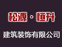 辽宁恒昇装饰工程有限公司