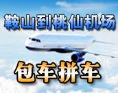 优发国际娱乐网址到桃仙机场(优发国际娱乐网址市永鑫汽车租赁行)