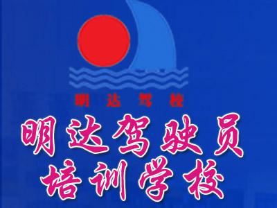 辽阳县明达驾驶员培训学校